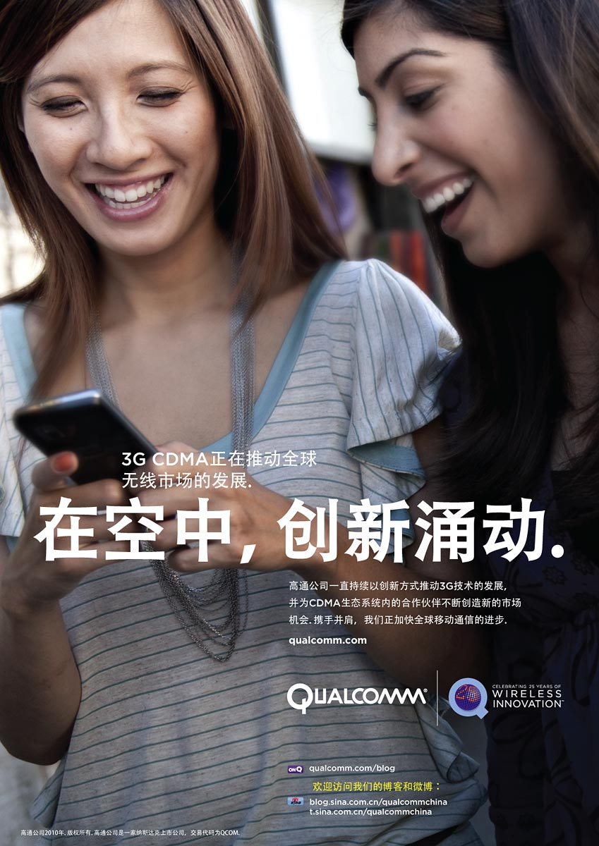 China Qualcomm